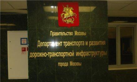 Новости - Департамент транспорта Москвы
