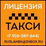 Заказ такси в Москве - Такси Настроение