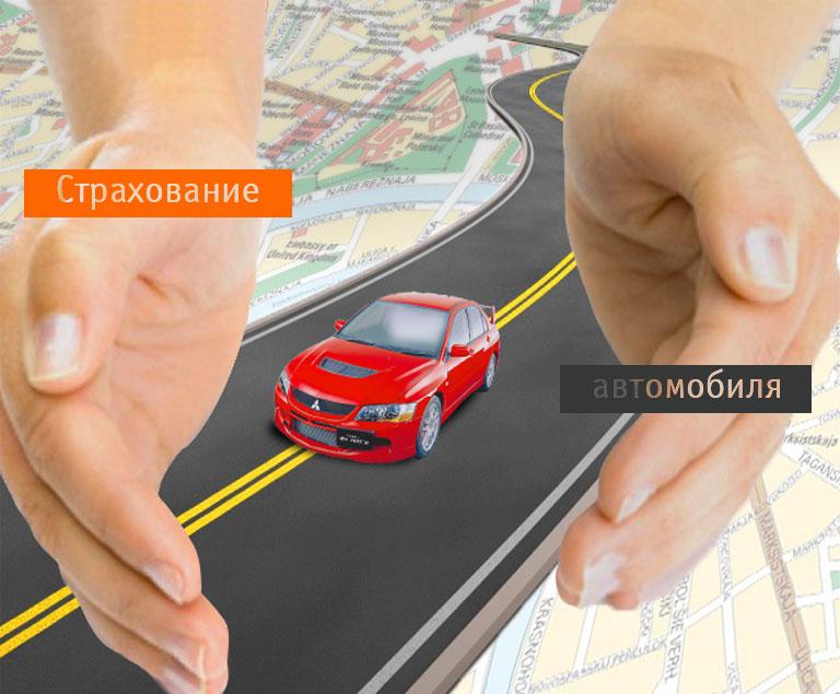 Изображение: Страхование автомобиля