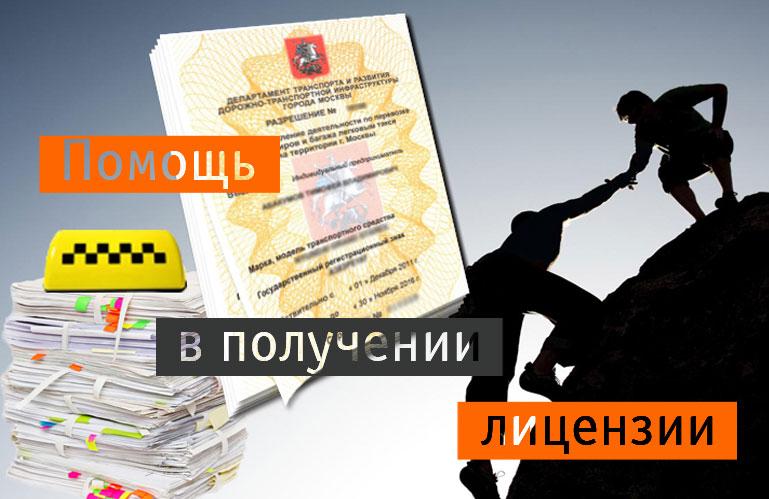 Изображение: Помощь в получении лицензии
