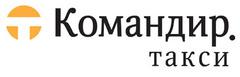 Вакансия компании Командир такси