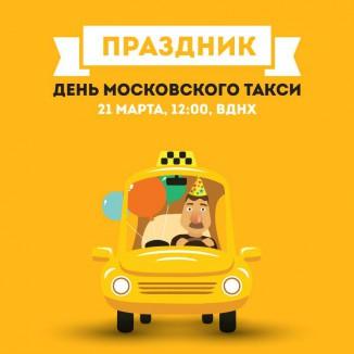День московского такси