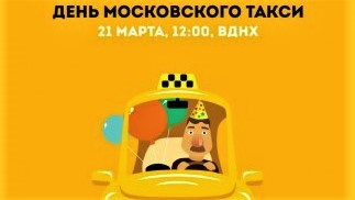 день такси