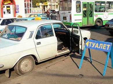 Все о такси - фото дня 7 декабря
