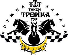 ООО Тройка Тур